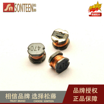 Pine Vine) SMD Power inductor CD54 47UH 470 (50 pcs)