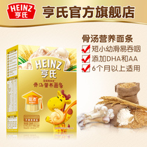 Heinz Baby Noodle Gold dress Zhi Dodo bone soup nutritional noodles 336g Baby noodle Baby Auxiliary Food