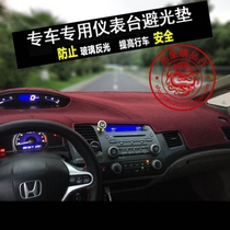 Honda Seming center dashboard light shield work table sun protection pad modified interior.