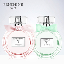 French song perfume combination (romantic dream flower dream)lasting light fragrance fresh and natural students France