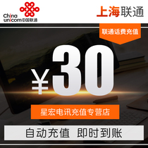 The official Fast Charge Shanghai Unicom prepaid recharge 30 yuan automatic fast charge instant arrival