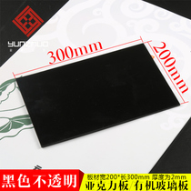 Imported black acrylic sheet plexiglass 200*300mm2mm thick any size cutting processing custom