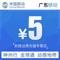 24 Hours automatic recharge Guangdong mobile phone recharge 5 yuan automatic fast charging seconds charge instant arrival