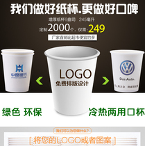 Thickened paper cups custom disposable cups custom-made advertising cups custom made 2000 advertising Cup