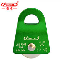 Anso outdoor equipment mobile side plate single pulley climbing pulley mountaineering rescue crossing activity zipline