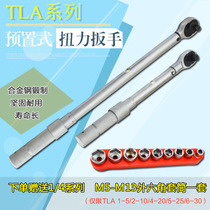 TLA preset torque wrench Tire Auto Repair bike kg torque adjustable ratchet sleeve torque wrench