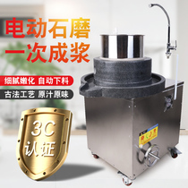 Electric stone mill rice machine commercial automatic stone mill intestinal powder machine soymilk pancake fruit refiner tofu machine