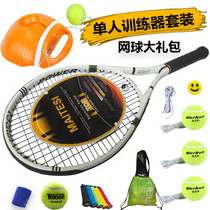 Fixed tennis trainer exerciser beginner set single one shot self-tapping with line rebound singles fitness