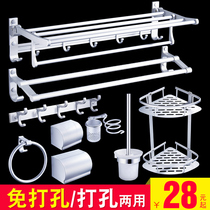 Towel rack hole-free space aluminum towel rack bathroom wall racks bathroom hardware pendant set toilet