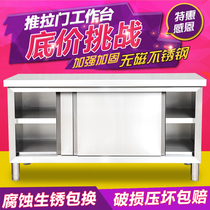 Stainless steel sliding door table kitchen operation charge special chopping table table countertops home commercial lockers