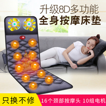 Electric massage mattress full body multi-function waist back massager kneading neck cervical vertebra elderly home cushion
