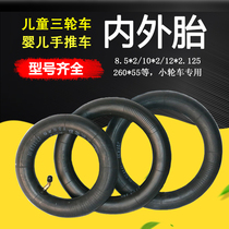Children tricycle inner and outer tire 255x55 pneumatic tire 8 5 × 2 inner tire 260 * 55 baby stroller inner tire
