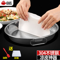 304 stainless steel steamed cool Gong Gong Gong do Cool Tools Home flat surface skin tray cold dish