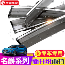 Mg mg6 zs gs sharp Teng mg3 car rain window rain eyebrow rain board Modified Special rain cover sheet