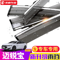 18 Chevrolet Mai Rui treasure rain eyebrow window rain snow cover Chevrolet car supplies modified special decorative accessories