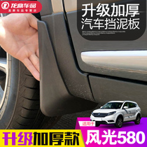 Dongfeng scenery 580 fender original modified dedicated rear wheel anti-leather automotive supplies decorative accessories