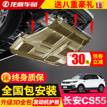 Changan cs55 engine under the protection of the whole surrounded by modified parts of special car supplies chassis armor accessories factory