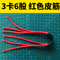 Slingshot rubber band strong thickened double card 2 card 3 card violent round rubber band four or six shares card ball card bead rubber band group elastic workers