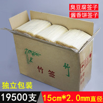 Whole box Bamboo sticks wholesale 15cm*2.0mm sauce cake stinky tofu snack roast intestine hot dog fish pill chicken willow short Bamboo Sticks