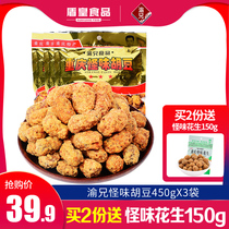 Chongqing specialty Chongqing brother smell Hu Dou 450g * 3 bags spicy beans roasted bean snacks Orchid beans snacks
