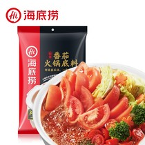Sea fishing tomato pot bottom 200g instant tomato brisket sweet and sour hot pot material is not spicy small pot seasoning