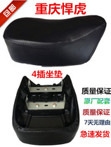Tricycle accessories Tiger Tiger saddle cushion saddle seat Seat package longxin matching