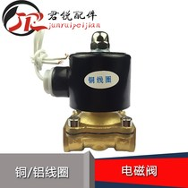Heavy truck sprinkler accessories solenoid valve car dripping brake pure copper coil aluminum coil electronic valve