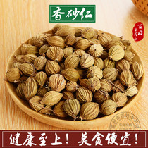 Chinese herbal medicine fragrant sand amomi Sichuan sand sand kernel home spices halogen seasoning fresh dry 500 g