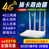 Extension of real 4g wireless router plug-in sim card telecom Unicom cpe all Netcom enterprise industrial monitoring car mifi hot spot mobile portable WIFI to wired broadband internet Bao dual-band