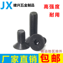 10 Grade 9 countersunk socket head cap screws screw flat cup flat socket head cap screws M8M10M12M16M20