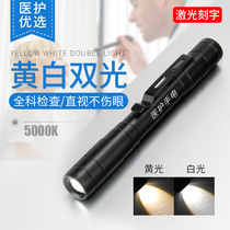 Yellow white double light pupil pen ophthalmology yellow light medical nurse flashlight small portable doctor ear nose throat mouth lamp