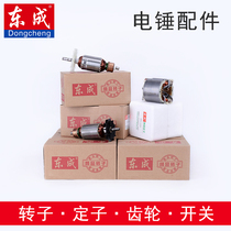Dongcheng electric hammer 02-20 03-26 02-28 05-26 and other rotor stator supplies accessories 02-13 impact drill