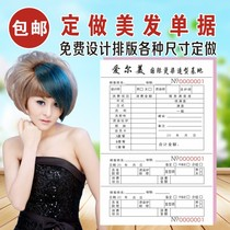 Hairdressing bill Water single hair salon cash register single beauty consumer single barber shop nail shop checkout single printing custom