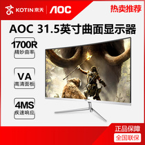 AOC display c32v1q 31 5 inches to eat chicken game wall hanging curved display jingtian Huasheng official flagship store desktop host LCD screen external PS4 notebook