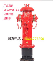 With certificate on the ground fire hydrant outdoor fire hydrant on the ground Bolt outdoor fire hydrant SS100 65-1 6