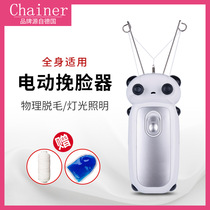 Womens roll pull face hair artifact to Epilator plucking artifact twisted face to lip hair mustache