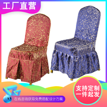 Hotel chair cover Siamese fabric dining chair package Hall Hotel wedding banquet dining chair cover meeting chair cover custom