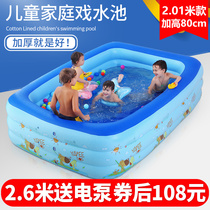 Sibei baby children swimming pool inflatable increase family pool home paddling pool baby bath ocean ball pool