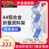 a4 aluminum alloy exhibition folding shelf landing single-page magazine books and magazines directory sample display rack