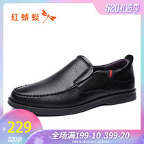 Red Dragonfly casual shoes mens leather shoes sets of shoes comfortable Daddy shoes lazy shoes brand flagship store