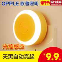 Op LED Induction Night Light usb plug-in bedside night light baby bedroom table lamp eye lamp aisle corridor