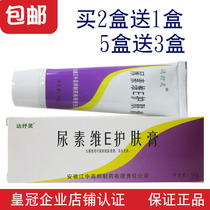 Daxilong urea dimension E skin cream Anhui Jiang zhonggao bang Qing with urea VE cream genuine 50g hand crack