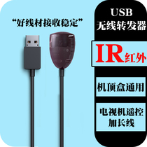 usb infrared remote lengthened line remote repeater extension TV set-top box home appliances remote control receiver sharing device