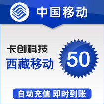 Tibet mobile phone bill 50 yuan fast charge automatic recharge mobile phone recharge instant to account fast charge