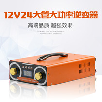 Super Wolf double Silicon double transformer head 12V high power boost inverter power supply high quality 2019 New