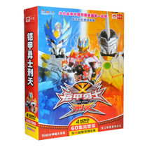 Genuine Ultraman armor warrior torture full collection of childrens film cartoon animation cartoon DVD disc CD
