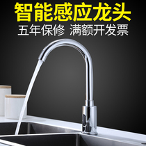 All-copper induction tap single hot and cold hand washer intelligent induction infrared household automatic sensing tap
