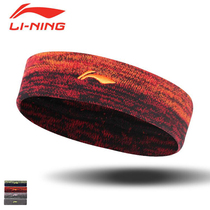 Li Ning sports headband men and women sweat running sports head wear antiperspirant yoga fitness headband headband hair band