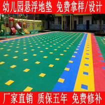 Kindergarten suspension mat basketball court glue outdoor playground playground non-slip assembled kindergarten suspension floor