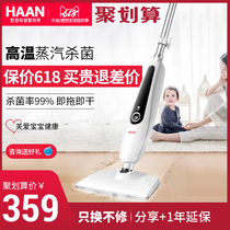 haan Han jingji steam mop household high-temperature electric steam mop multifunctional mop cleaner wipe machine